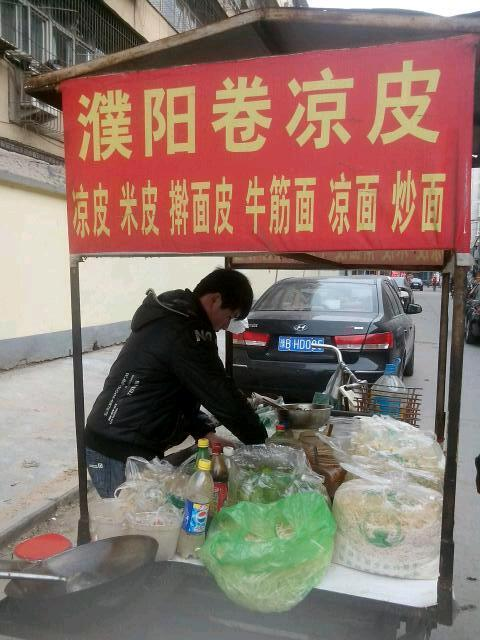 LIANGPI street food