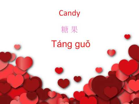 How to Say Candy in Chinese